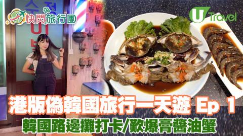 港版偽韓國旅行一天遊 Ep1 韓國路邊攤打卡/歎爆膏醬油蟹