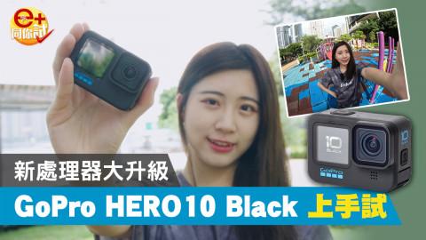 【e+同你試】GoPro HERO10 Black 值得再換機?