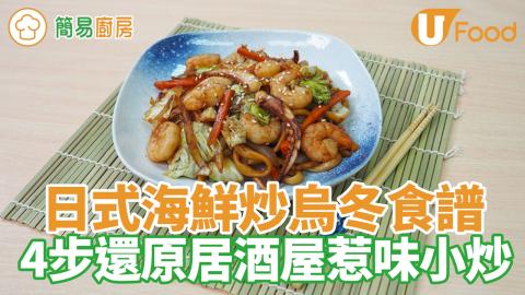 日式海鮮炒烏冬食譜 4步還原居酒屋惹味小炒