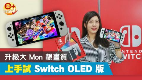 【e+同你試】畫質更出色! Switch OLED 版開箱 香港行貨正式發售