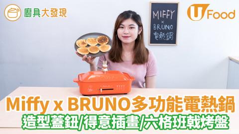 開箱Miffy x BRUNO限定聯名多功能電熱鍋 Miffy造型六格烤盤/可愛立體蓋鈕/橙色醒目機身連插畫/實測煎Pancake
