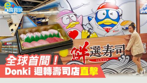 【e+食買玩】全球首間! 海之戀 Donki「鮮選壽司」十月底開幕