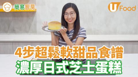 簡易超鬆軟甜品食譜  濃厚日式芝士蛋糕