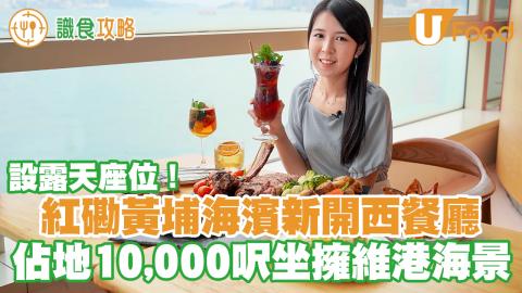 紅磡黃埔海濱新開10,000呎西餐廳 設露天座位 維港海景歎牛扒/西班牙龍蝦飯