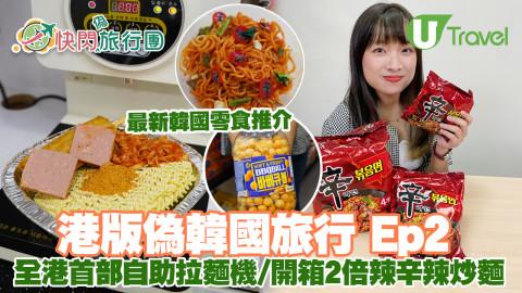 港版偽韓國旅行 Ep2 全港首部韓式拉麵機、開箱2倍辣辛辣炒麵