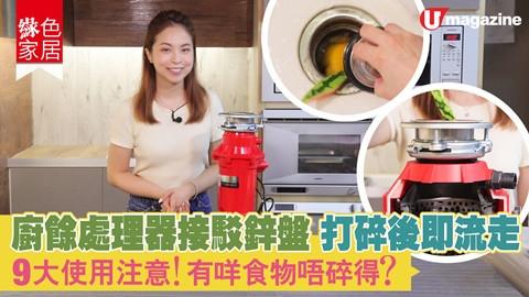 【綠色家居】廚餘處理器接駁鋅盤 打碎後即流走  9大使用注意!有咩食物唔碎得?