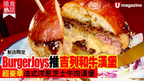 【搵食熱話】新店限定!BurgerJoys推吉列和牛漢堡  超豪華法式洋葱芝士牛肉漢堡