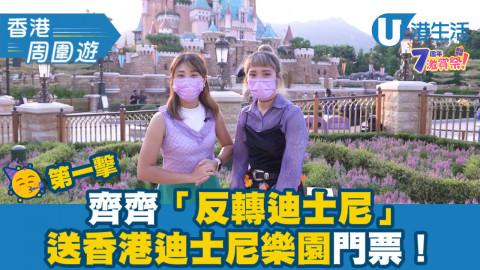 港生活7周年激賞祭第一擊!齊齊「反轉迪士尼」!送香港迪士尼樂園門票!