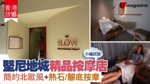【香港放遊】堅尼地城精品按摩店  簡約北歐風+熱石/腳底按摩