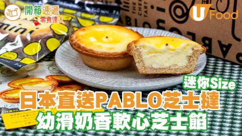 網購日本直送手信Pablo芝士撻 芝士軟心香濃幼滑/迷你Size方便食用