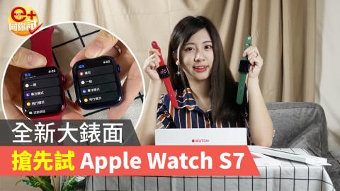 【開箱實試】Apple Watch Series 7!顯示力升級實用性更強