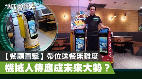 【周末 e 檔案】AI 互動機械人餐廳登陸香港!為餐飲業帶來新氣象!